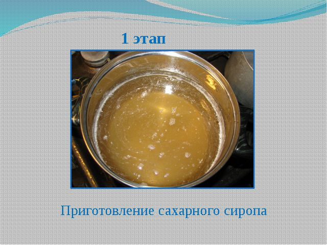 Приготовление сахарного сиропа 1 этап