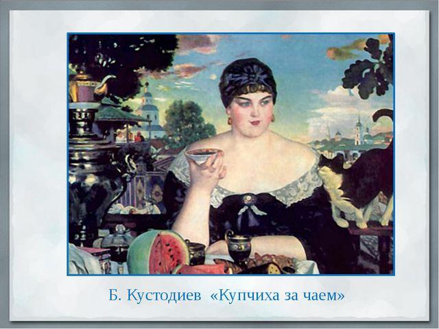 Б. Кустодиев «Купчиха за чаем»