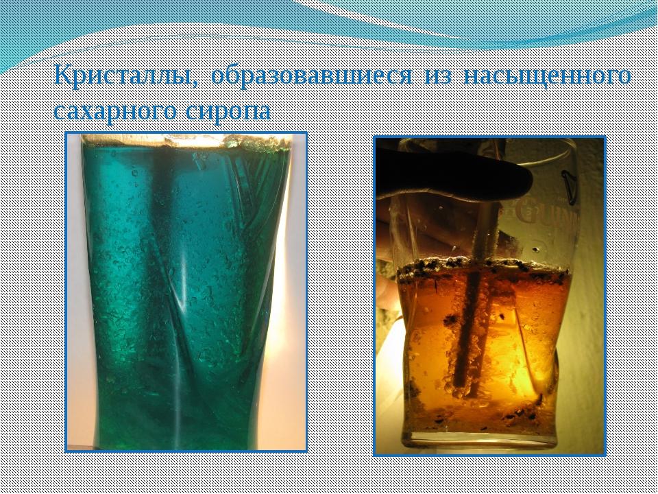 Кристаллы, образовавшиеся из насыщенного сахарного сиропа