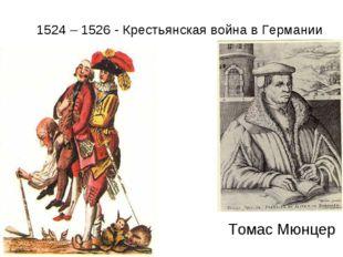 1524 – 1526 - Крестьянская война в Германии Томас Мюнцер