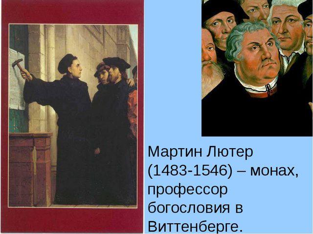 Мартин Лютер (1483-1546) – монах, профессор богословия в Виттенберге.