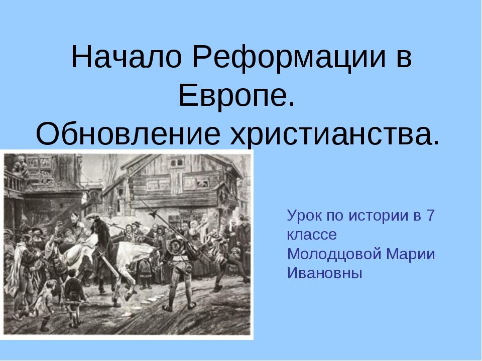 Начало Реформации в Европе. Обновление христианства. Урок по истории в 7 клас...