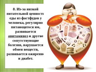8. Из-за низкой питательной ценности еды из фастфудов у человека, регулярно п