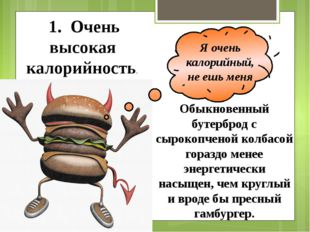 1. Очень высокая калорийность. Обыкновенный бутерброд с сырокопченой колба