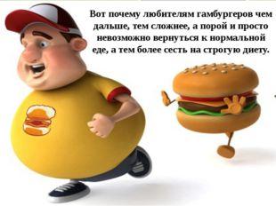 Изделия Вот почему любителям гамбургеров чем дальше, тем сложнее, а порой и п