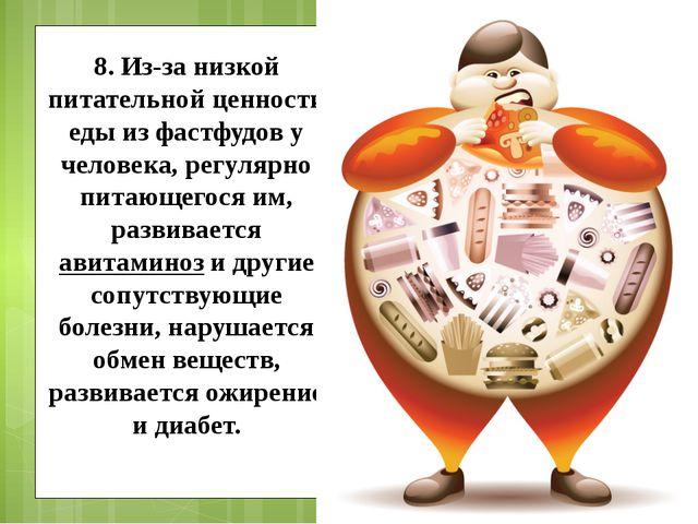 8. Из-за низкой питательной ценности еды из фастфудов у человека, регулярно п...