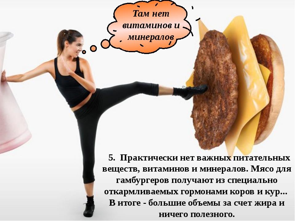 5. Практически нет важных питательных веществ, витаминов и минералов. Мясо...