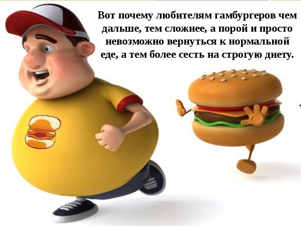 Изделия Вот почему любителям гамбургеров чем дальше, тем сложнее, а порой и п...