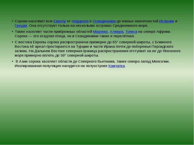 Сороки населяют всюЕвропуотНордкапавСкандинавиидо южных оконечностейИс...