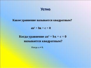 Когда уравнение ах² + bх + с = 0 называется квадратным? Когда а ≠ 0. Какое ур