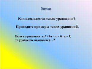 Как называются такие уравнения? Приведите примеры таких уравнений. Если в ура