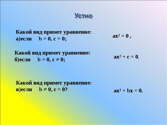 Какой вид примет уравнение: а)если b = 0, с = 0; Какой вид примет уравнение:...