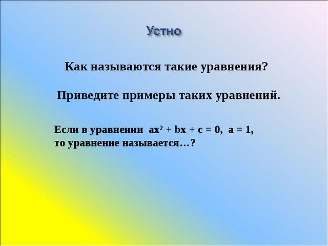 Как называются такие уравнения? Приведите примеры таких уравнений. Если в ура...
