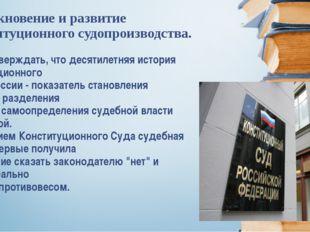Можно утверждать, что десятилетняя история Конституционного Суда в России - п