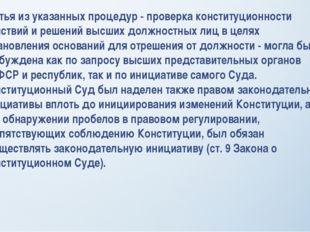 Третья из указанных процедур - проверка конституционности действий и решений