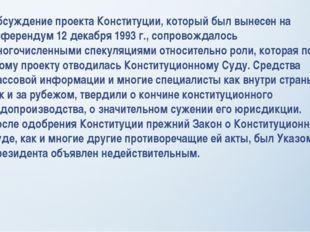 Обсуждение проекта Конституции, который был вынесен на референдум 12 декабря