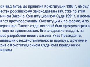 Такой вид актов до принятия Конституции 1993 г. не был известен российскому з