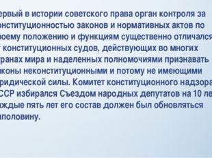 Первый в истории советского права орган контроля за конституционностью законо
