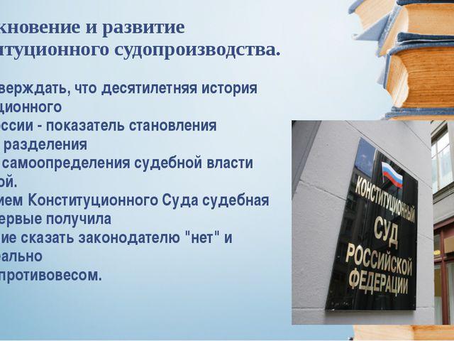 Можно утверждать, что десятилетняя история Конституционного Суда в России - п...