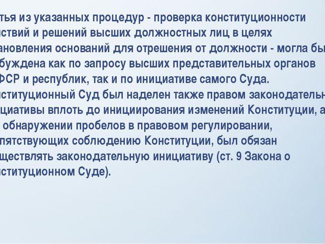 Третья из указанных процедур - проверка конституционности действий и решений...