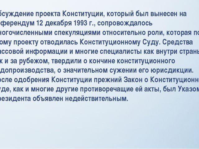 Обсуждение проекта Конституции, который был вынесен на референдум 12 декабря...