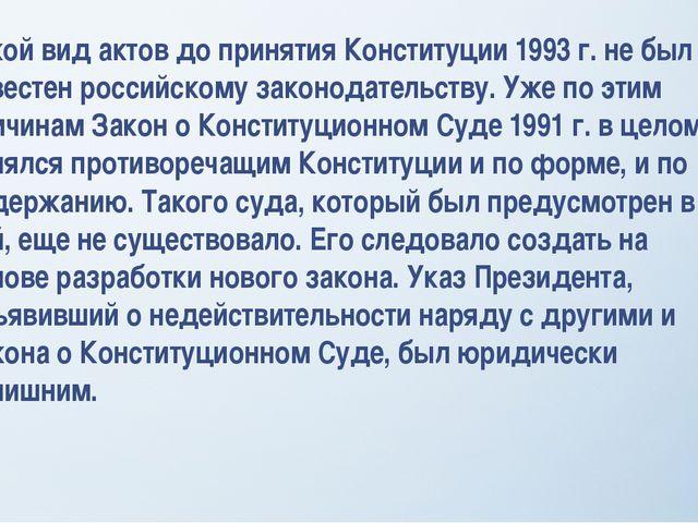 Такой вид актов до принятия Конституции 1993 г. не был известен российскому з...