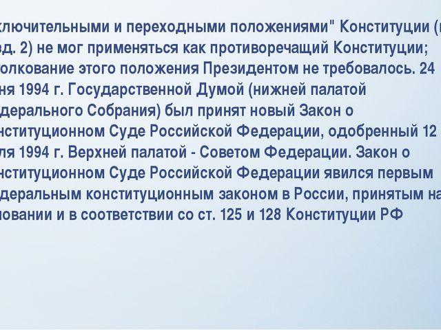 """Заключительными и переходными положениями"""" Конституции (п. 2 разд. 2) не мог..."""