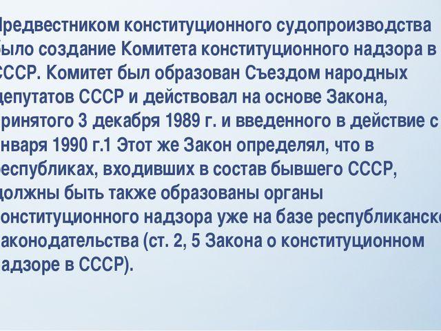 Предвестником конституционного судопроизводства было создание Комитета консти...
