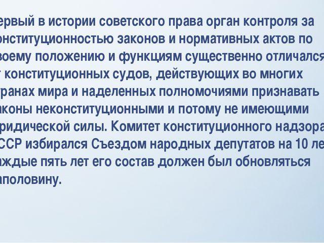 Первый в истории советского права орган контроля за конституционностью законо...