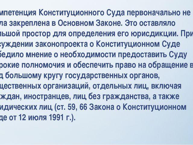 Компетенция Конституционного Суда первоначально не была закреплена в Основном...