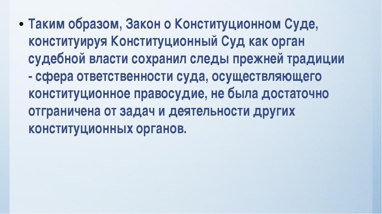 Таким образом, Закон о Конституционном Суде, конституируя Конституционный Суд...