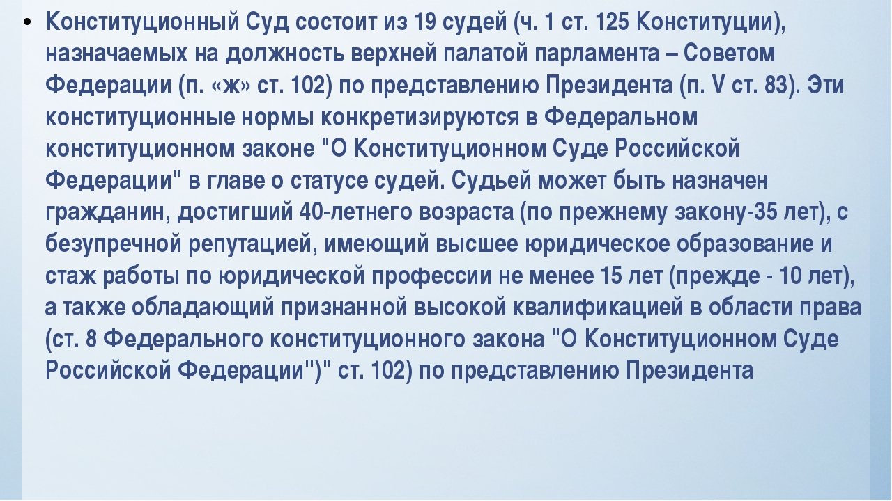 Конституционный Суд состоит из 19 судей (ч. 1 ст. 125 Конституции), назначаем...