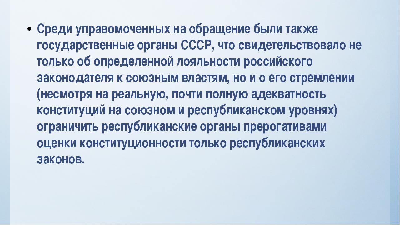 Среди управомоченных на обращение были также государственные органы СССР, что...