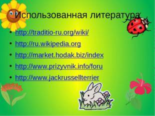 Использованная литература http://traditio-ru.org/wiki/ http://ru.wikipedia.or