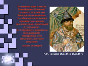 Во времена царя Алексея Михайловича Романова услышать на улице мат было прост