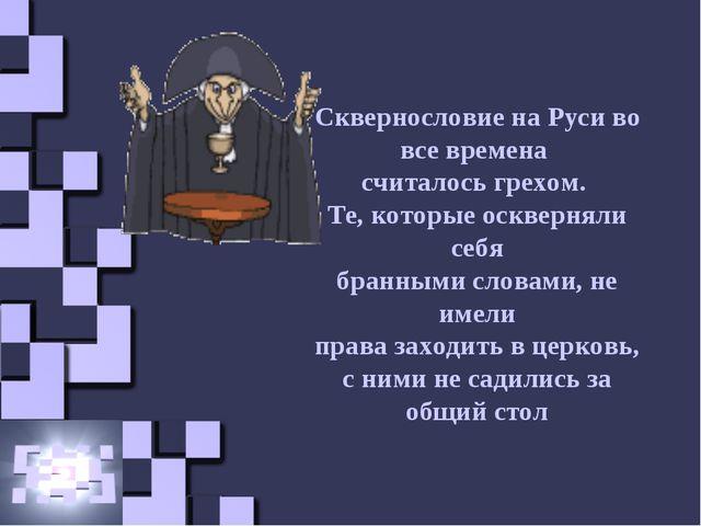 Сквернословие на Руси во все времена считалось грехом. Те, которые оскверняли...