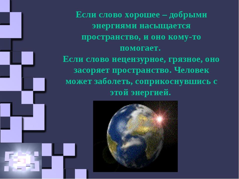 Если слово хорошее – добрыми энергиями насыщается пространство, и оно кому-то...