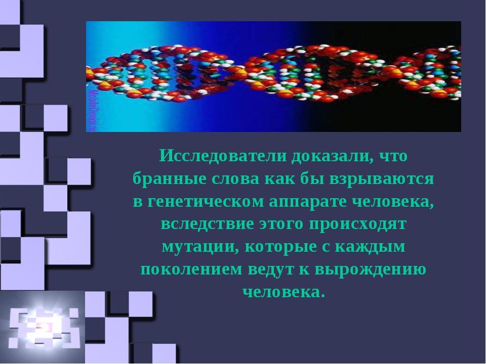 Исследователи доказали, что бранные слова как бы взрываются в генетическом ап...