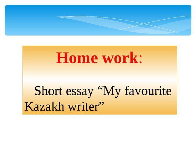 """Home work: Short essay """"My favourite Kazakh writer"""""""