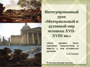 © Маслаков Дмитрий Сергеевич Интегрированный урок «Материальный и духовный ми