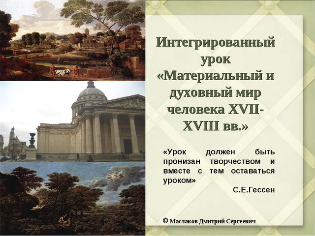 © Маслаков Дмитрий Сергеевич Интегрированный урок «Материальный и духовный ми...