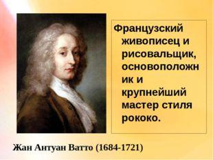 Жан Антуан Ватто (1684-1721) Французский живописец и рисовальщик, основополож