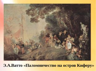 Э.А.Ватто «Паломничество на остров Киферу»