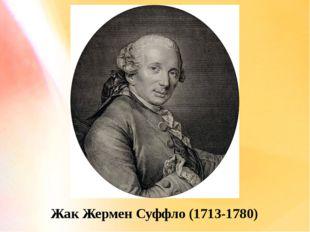 Жак Жермен Суффло (1713-1780)