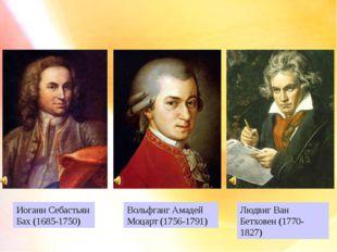 Иоганн Себастьян Бах (1685-1750) Вольфганг Амадей Моцарт (1756-1791) Людвиг В