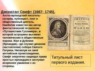 Джонатан Свифт (1667- 1745). Титульный лист первого издания. Англо-ирландский