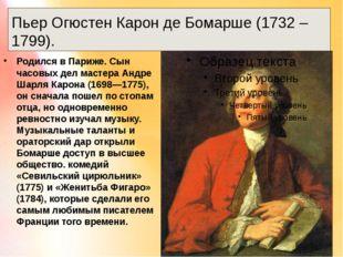 Пьер Огюстен Карон де Бомарше (1732 – 1799). Родился в Париже. Сын часовых де