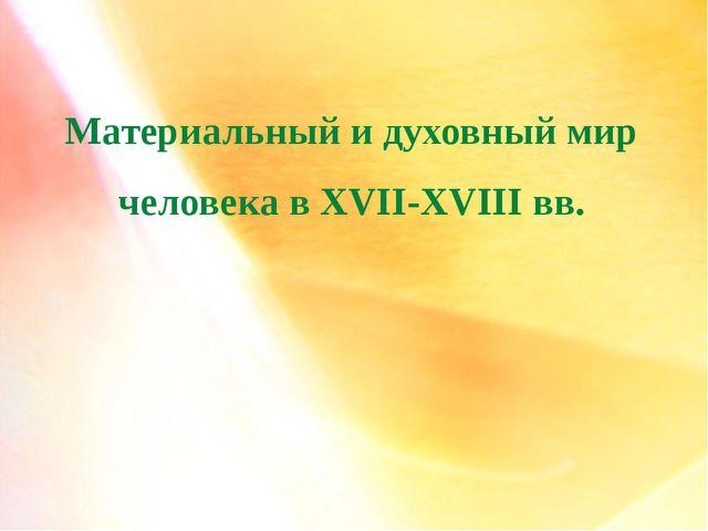 Материальный и духовный мир человека в XVII-XVIII вв.