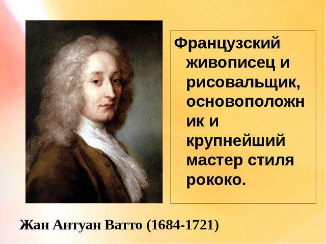 Жан Антуан Ватто (1684-1721) Французский живописец и рисовальщик, основополож...