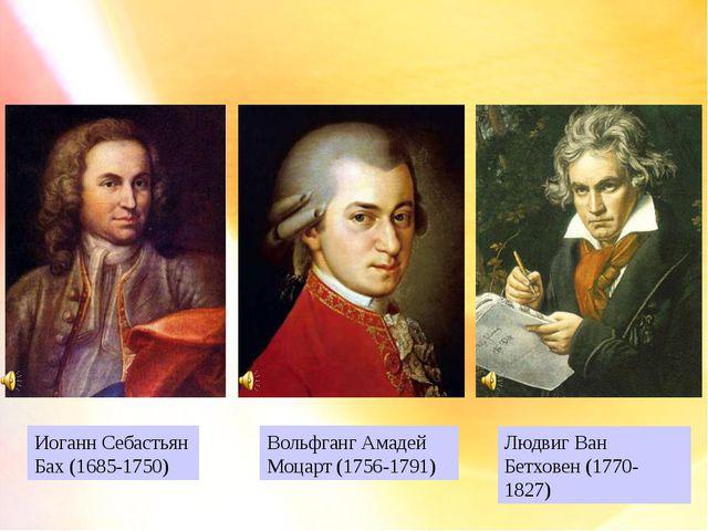 Иоганн Себастьян Бах (1685-1750) Вольфганг Амадей Моцарт (1756-1791) Людвиг В...